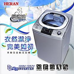 [無卡分期-12期] HERAN禾聯 10KG 變頻直立式 全自動洗衣機 (HWM-1052V)