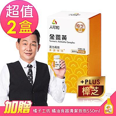 【人可和】金薑黃-樟芝添加x2瓶(30粒/瓶)-買就送橘子工坊 橘油食器清潔泡泡550ml