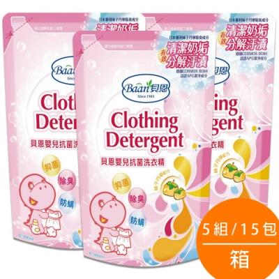 Baan貝恩 - 嬰兒抗菌洗衣精 補充包800ml 15入/箱