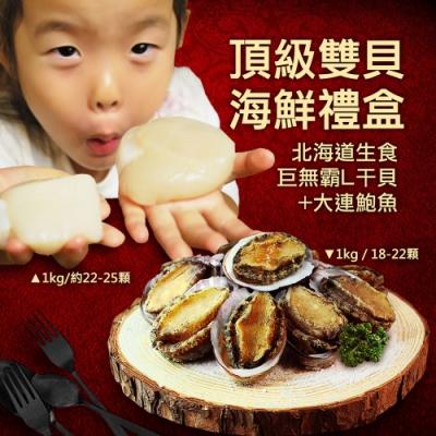 築地一番鮮-頂級雙貝海鮮禮盒(北海道生食巨無霸干貝+大連鮑魚)