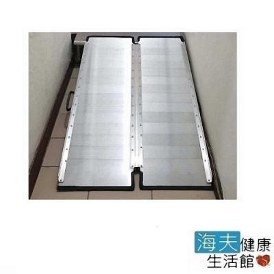 海夫健康生活館 斜坡板專家 左右折疊式 斜坡板 寬75cm長150cm BJ150