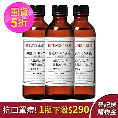 TUNEMAKERS AHA毛孔收縮水120mL 3入組