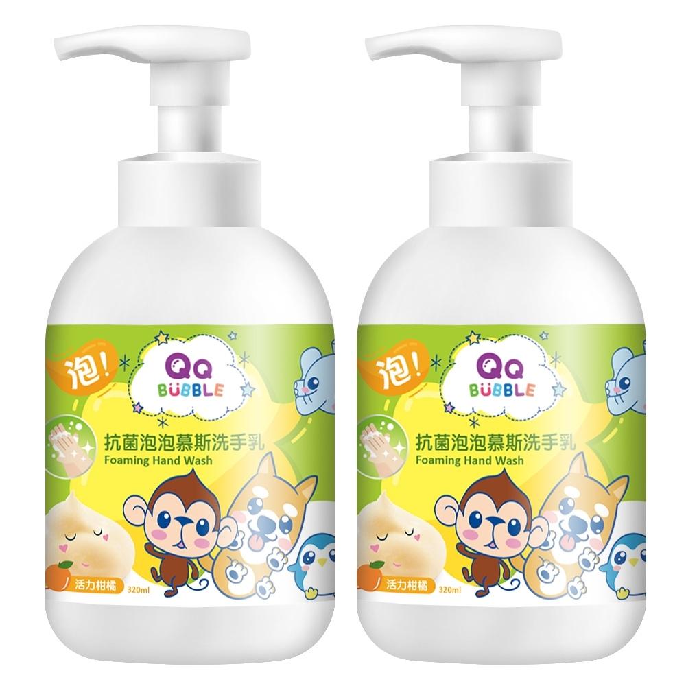 QQ Bubble 台灣製抗菌泡泡洗手乳洗手慕斯320ml(2瓶)