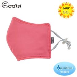 ADISI 銅纖維消臭抗UV立體剪裁口罩 AS19040 / 蜜桃紅