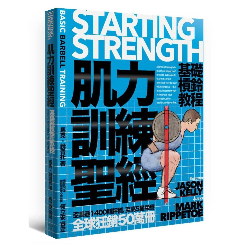 肌力訓練聖經:基礎槓鈴教程