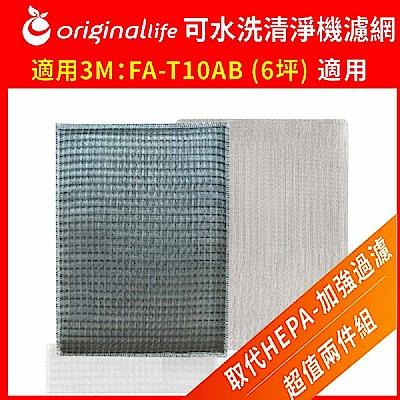 Original Life適用3M:FA-T10AB 兩入組 可水洗超淨化空氣清淨機濾網
