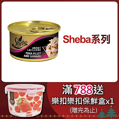 SHEBA金罐 鮪魚及吻仔魚(湯汁)85g*24入