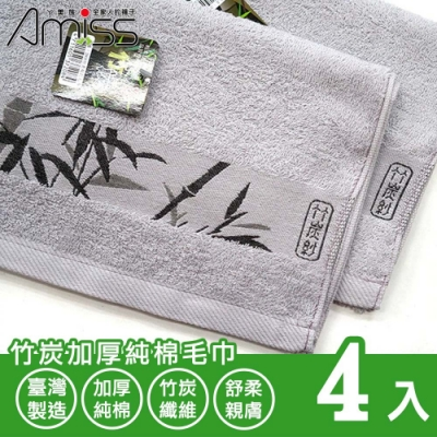 Amiss 竹炭加厚純棉毛巾4入組(2808)