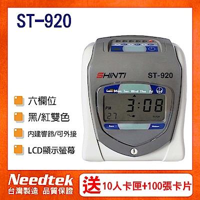 SHINTI ST-920 六欄位電子式打卡鐘