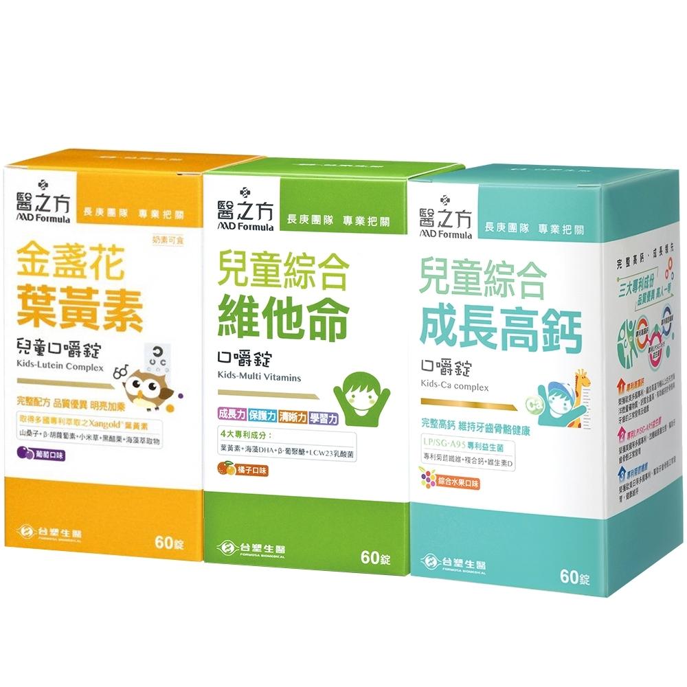 台塑生醫 兒童保健組(60錠/瓶) 3瓶/組