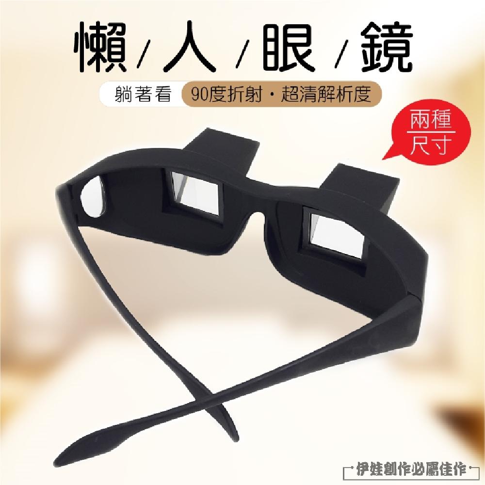 懶人眼鏡 【AH-269】高清 近視臥式眼鏡 看電視 看書 玩手機 折射眼鏡 躺者看眼鏡 追劇神器 躺者看書