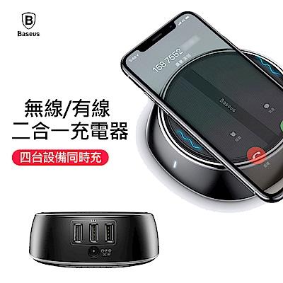 Baseus倍思小星空10W無線快充3孔USB無線充電器行動電源