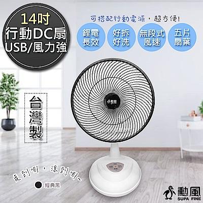 勳風 14吋 旋風式充電插座二用DC直流循環電風扇 HF-B26U 經典黑 鋰電/夠強/安靜