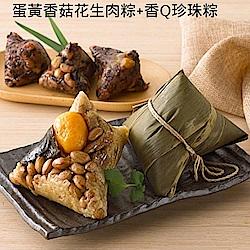 嘉義福源 招牌禮盒(蛋黃香菇花生肉粽5+香Q珍珠粽7)
