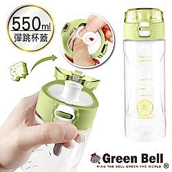 GREEN BELL綠貝 彈蓋WATER太空水壺550ml 綠