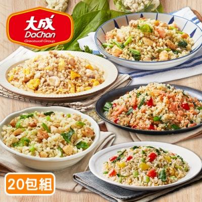 大成 低卡首選-花椰菜米任選20包組(250g±10%/包)(海陸雙饗/菠菜嫩雞/活力纖蔬/日式親子/義式鮭魚)