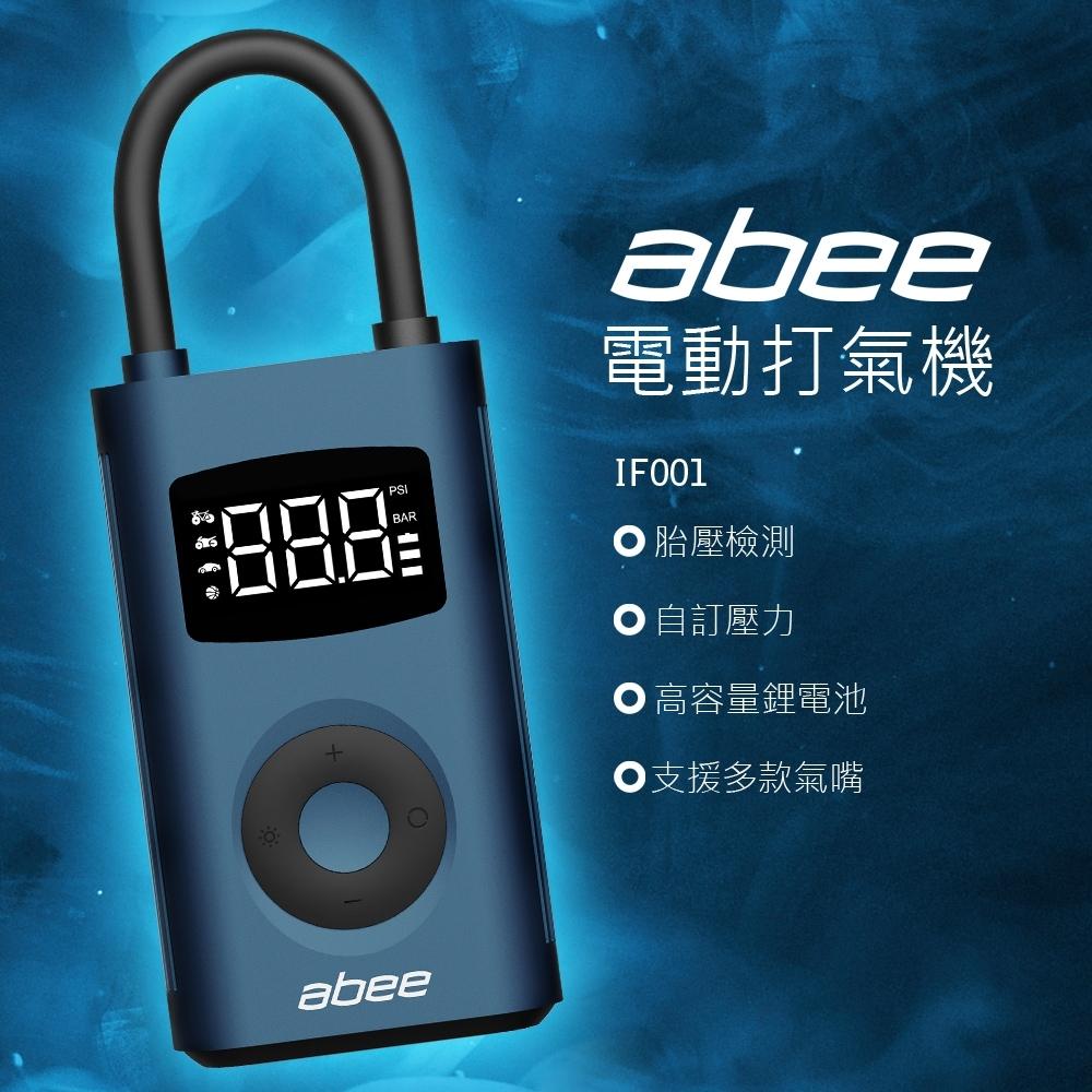 【abee快譯通】電動打氣機 充氣寶(IF001)