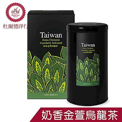 【DODD Tea 杜爾德】嚴選『奶香金萱』烏龍茶-4兩(150g)