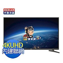 福利新品-HERAN禾聯 50型 4K UHD