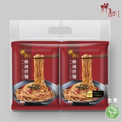 祥和蔬食 川味麻辣拌麵1袋4入(61AH0001)