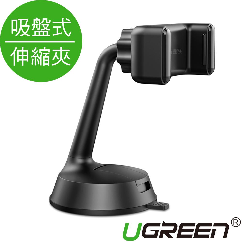 綠聯 車用伸縮夾強力吸盤手機支架 @ Y!購物