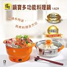 鍋寶1.8公升多功能料理鍋 EC-180-D