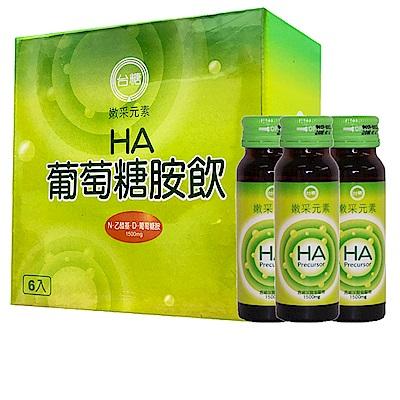 台糖 嫩采元素HA葡萄糖胺飲48瓶/箱(6瓶/盒;50ml/瓶)