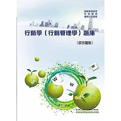 行銷學(行銷管理學)題庫(混合題型)(3版)