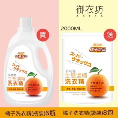 [時時樂限定]御衣坊橘子洗衣精2000mlx6瓶+橘子洗衣精2000mlx8包