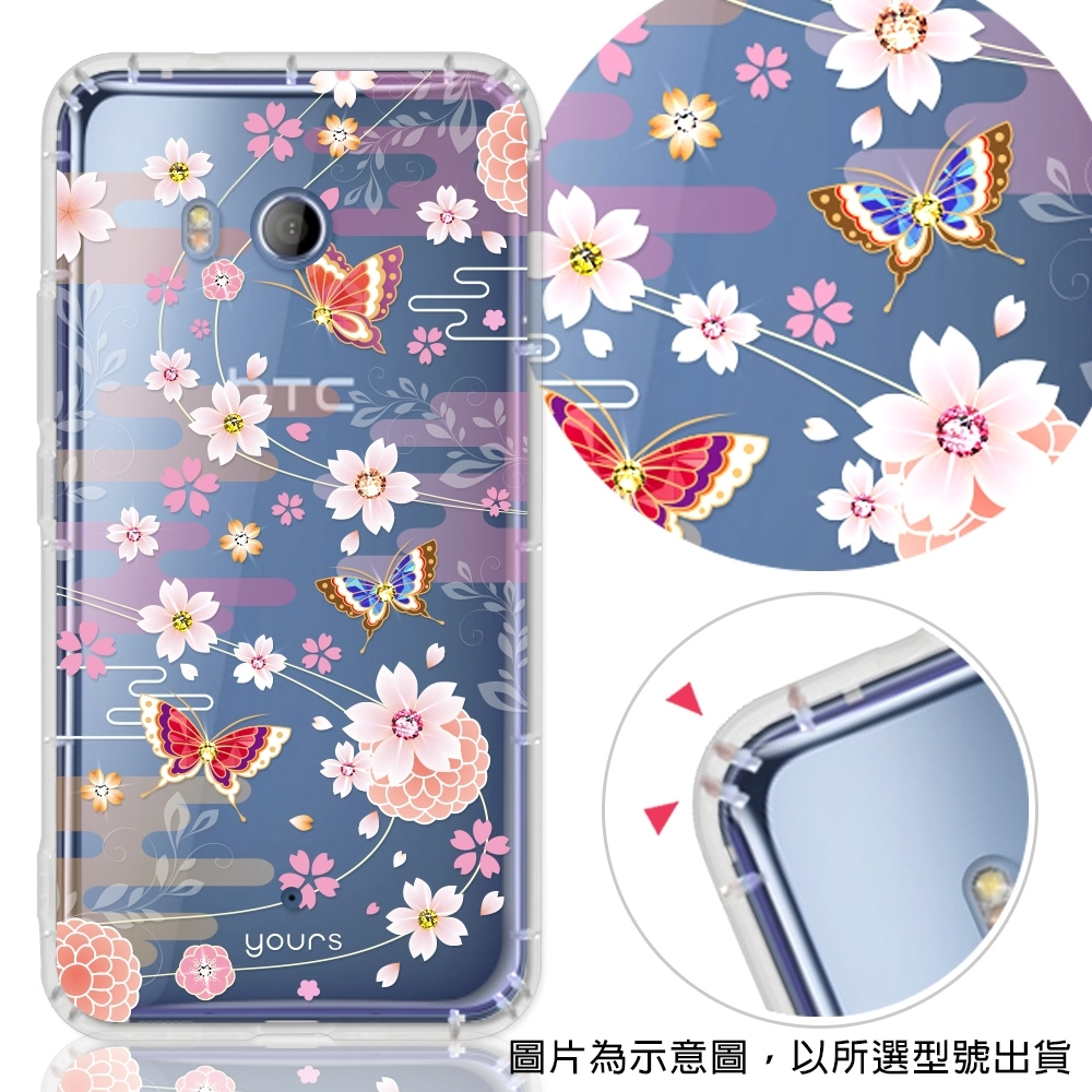 YOURS HTC 全系列 彩鑽防摔手機殼-迷蝶花 product image 1