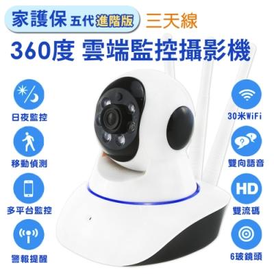 家護保【5代進階版】 1080P網路監視攝影Yoosee有看頭APP手機WIFI遠端監視器