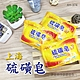 (六入組)上海硫磺皂 洗澡 洗臉 多功能 上海皂 硫磺香皂 肥皂 手工硫磺皂 潔面皂 除蟎皂 product thumbnail 1