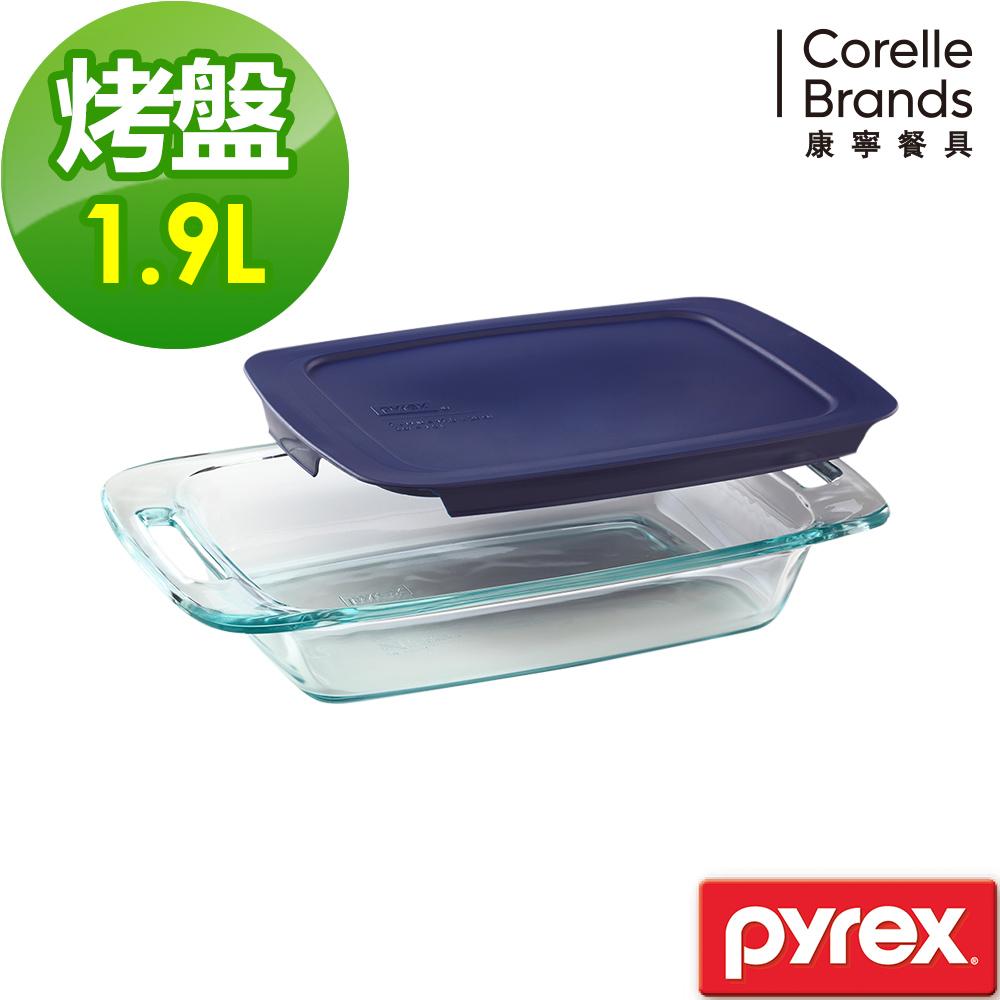 美國康寧 Pyrex耐熱玻璃 含蓋式長方形烤盤1.9L (藍)
