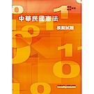 中華民國憲法模擬試題(6版)