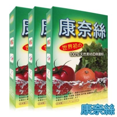 【日本原裝康奈絲】 100%純天然蔬果除菌粉x3盒(純北寄貝殼專利製成)