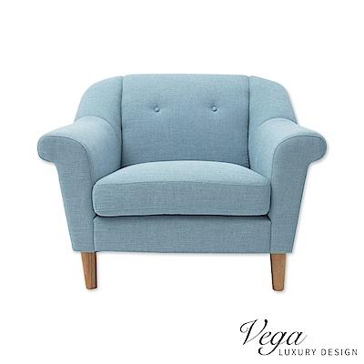 Vega 香川單人沙發/休閒椅/單人座(2色)