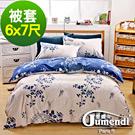 喬曼帝Jumendi-花影如夢 台灣製活性柔絲絨雙人被套6x7尺