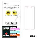 RSS SONY XA1-PLUS 藍光螢幕保護貼增豔滑順型
