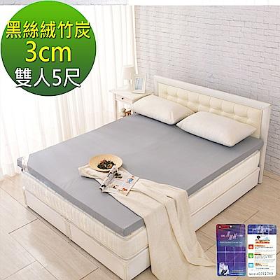 LooCa 黑絲絨竹炭3cm記憶床墊-雙人5尺