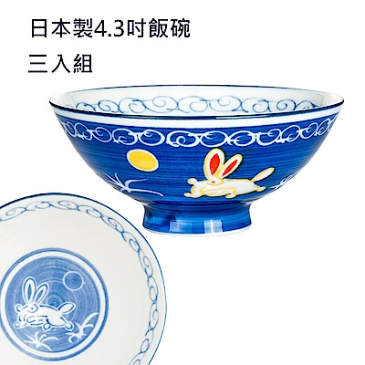 Royal Duke 日本製飯碗5入組(13cm)-藍色月兔