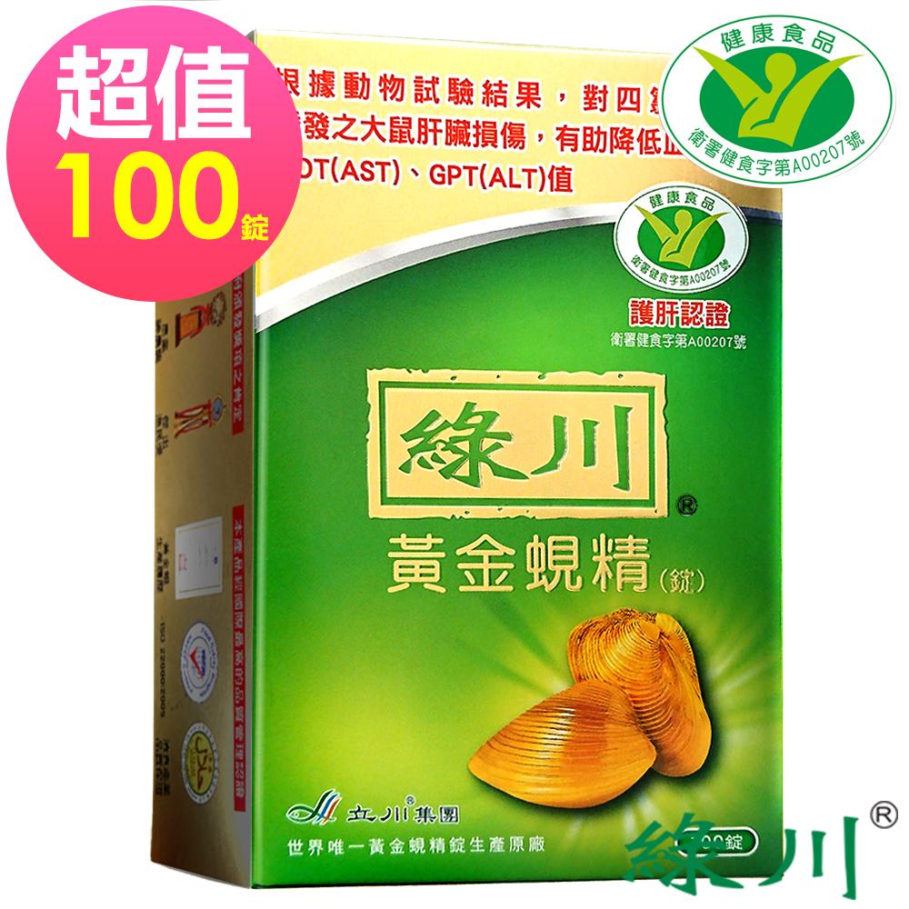 綠川 黃金蜆精錠 100錠/盒 X1盒