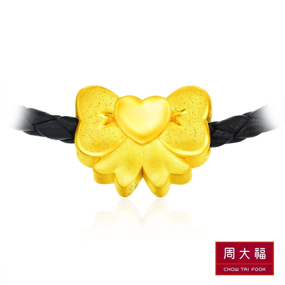 周大福 愛心蝴蝶結黃金路路通串飾/串珠