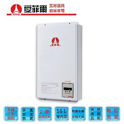 愛菲爾eiffe數位溫控型熱水器16L(天然瓦斯)