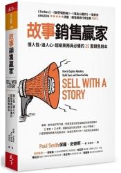 故事銷售贏家-懂人性-通人心-超級業務員必備的25套銷售劇本
