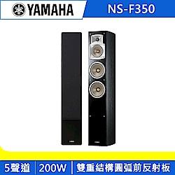 Yamaha山葉 落地式喇叭 NS-F350 (一對)