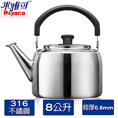 Miyaco米雅可316典雅笛音茶壺 8L(MY-6180)