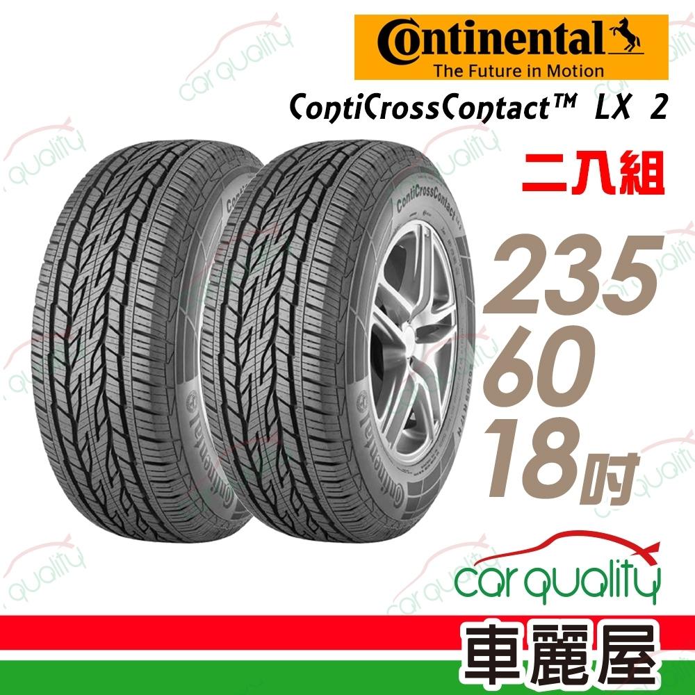 【德國馬牌】ContiCrossContact LX 2 輕越野休旅輪胎_二入組_235/60/18