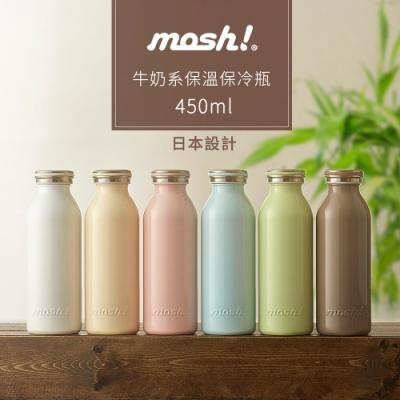 日本mosh! 牛奶系保溫保冷瓶450ml (共六色)(快)