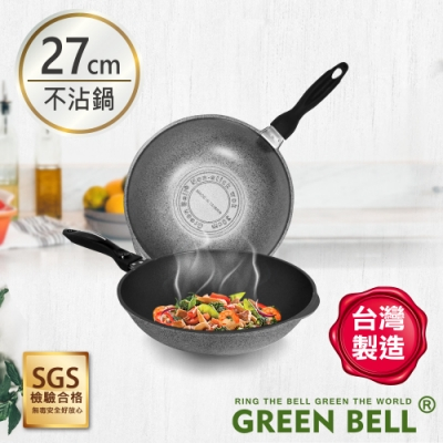 GREEN BELL 綠貝 台灣手工鑄造合金不沾深炒鍋(27cm)