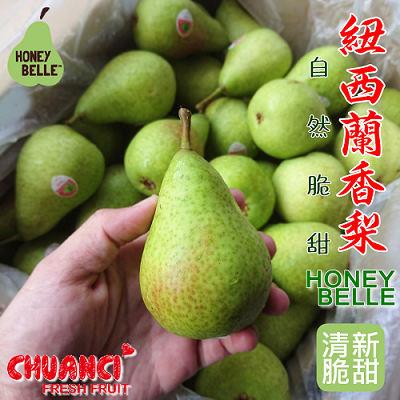【川琪】紐西蘭Honey Belle 梨 1.8kg(3斤)